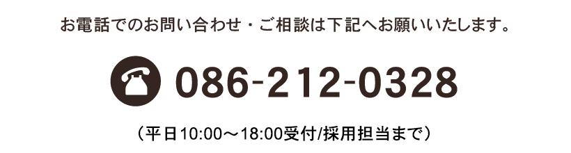 お電話でのお問い合わせ・ご相談は下記へお願いいたします。086-212-0328 (平日10:00~18:00受付/採用担当まで)