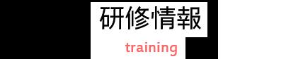 研修情報 training
